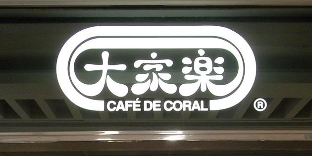 cafedecoral-20170224-1