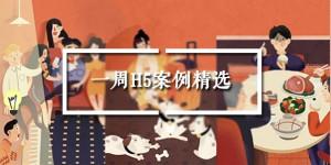 h5 weekly-20170210