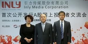 yinli media-toutu