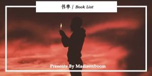 booklist-20170329-8