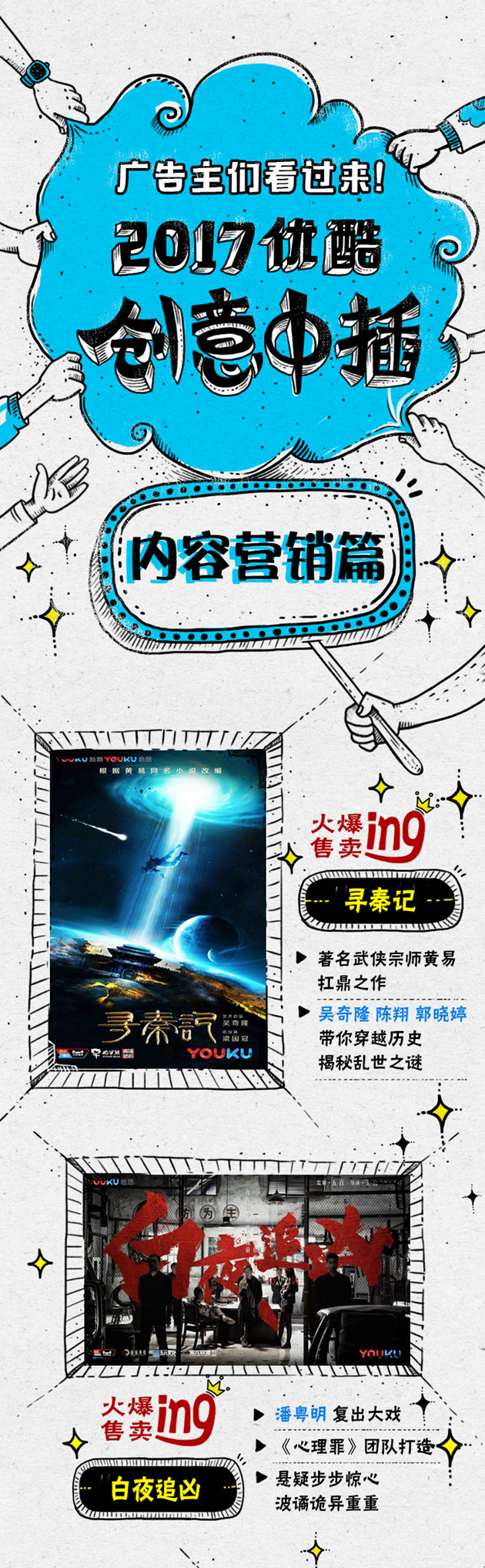 youku-20170310-1