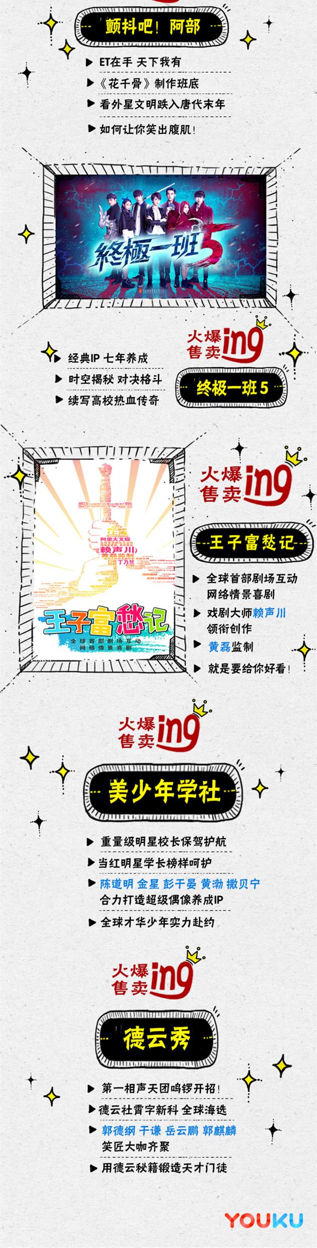 youku-20170310-3