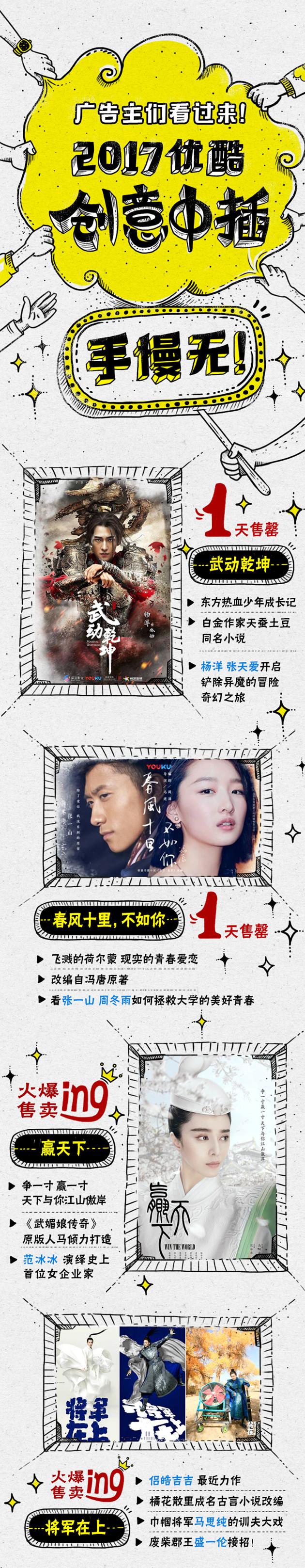youku-20170310-4