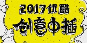 youku-20170310-toutu