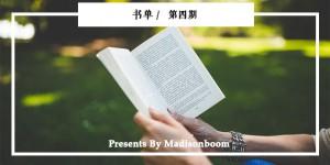 booklist-20170405-4