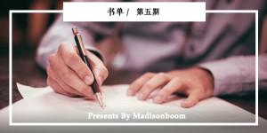 booklist-20170412-12