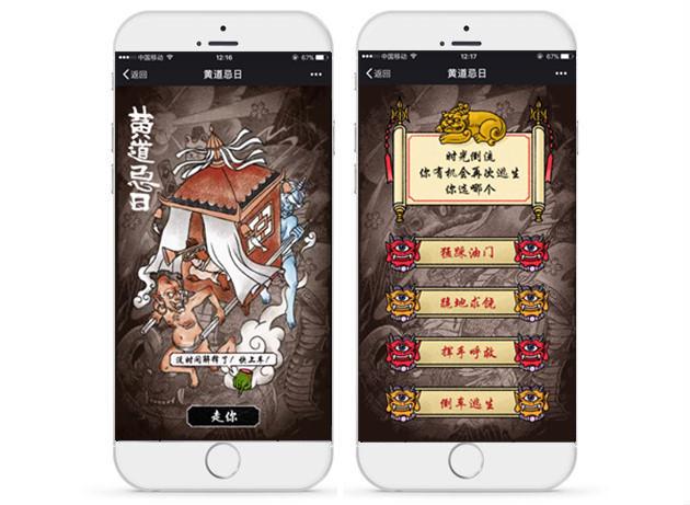 huangdaojiri-20170414-1