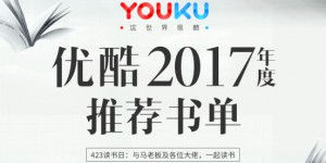 youku-20170503-toutu