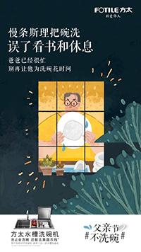 父亲节平面——方太3
