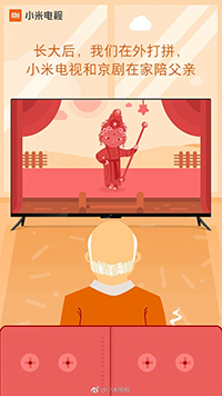 父亲节——小米电视