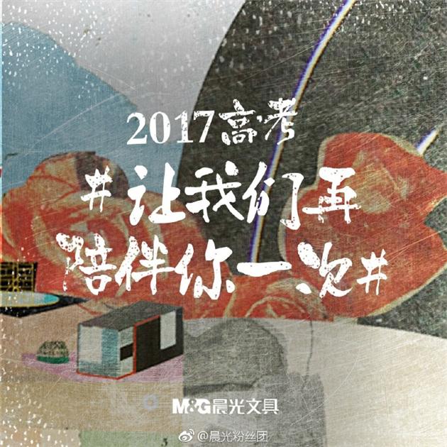 gaokao-20170609-30
