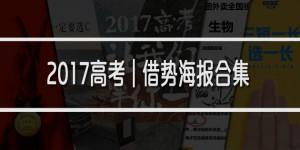 gaokao-20170609-44