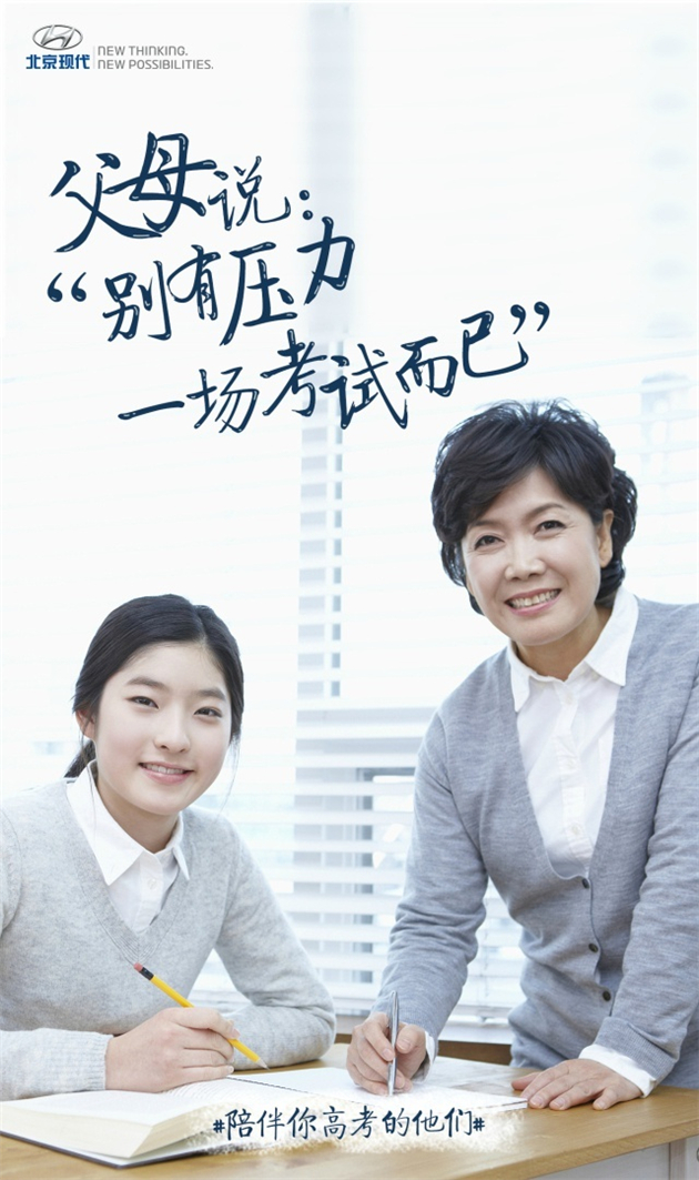 gaokao-20170609-9