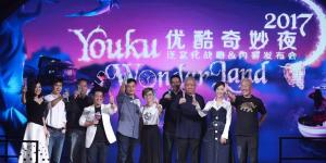 youku-20170614-toutu