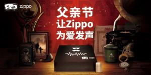 zippo-cover-2