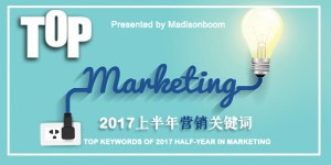2017h1-title-marketing-20170703-v2
