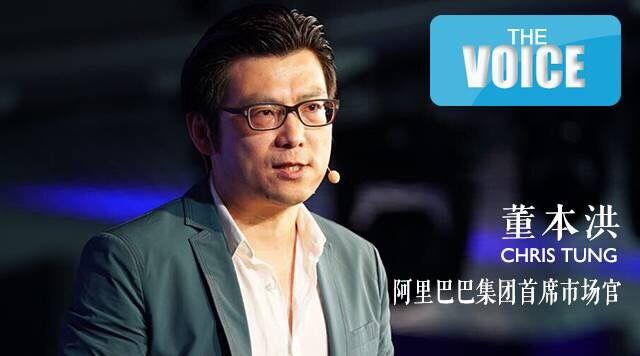 alibaba CMO-Chris Tung-20170726-V2