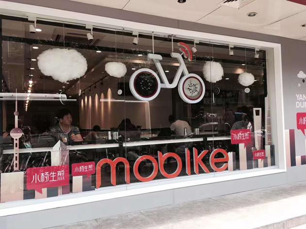 mobike-20170704
