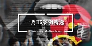 H5-head-20170803