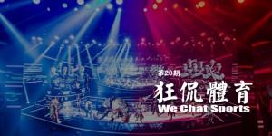 wechatsports-20170822-1