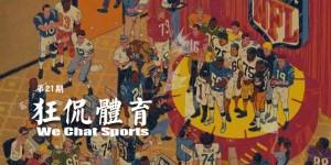 wechatsports-20170829-21