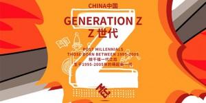 z generation-Linna Zhao- MEC/WM-toutu