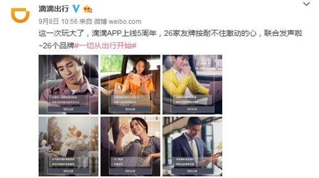 didi-weibo