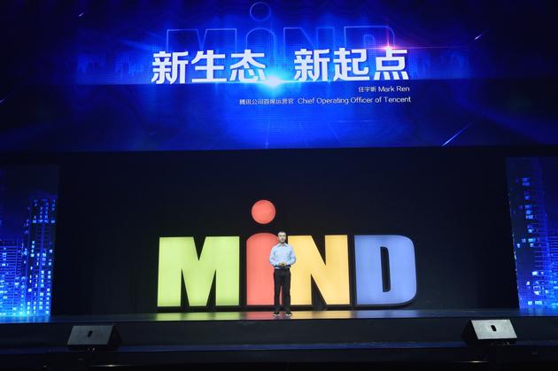 tencent-mind-20170912-01