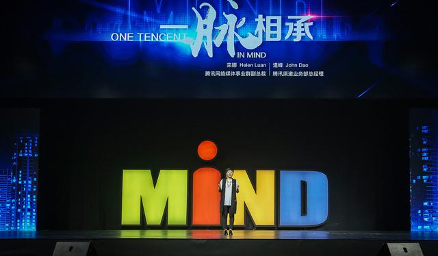 tencent-mind-20170912-05