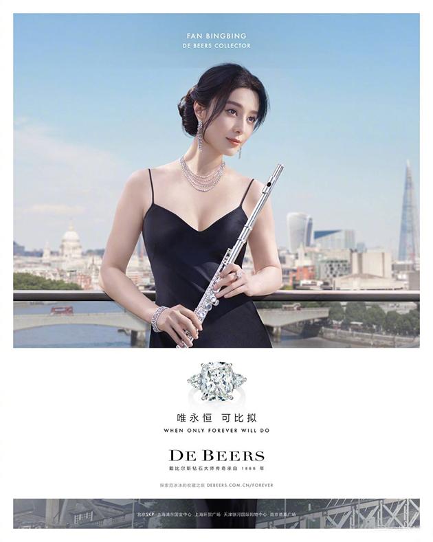 创意视频 范冰冰出任戴比尔斯全球品牌代言人广告片