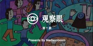 观察眼头图-20171124-wangzhan-1