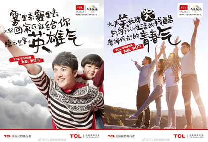TCL-20171116-02