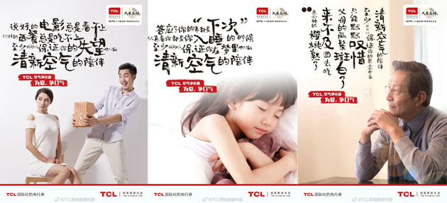 TCL-20171116-03