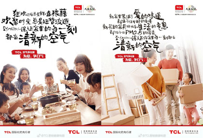 TCL-20171116-04