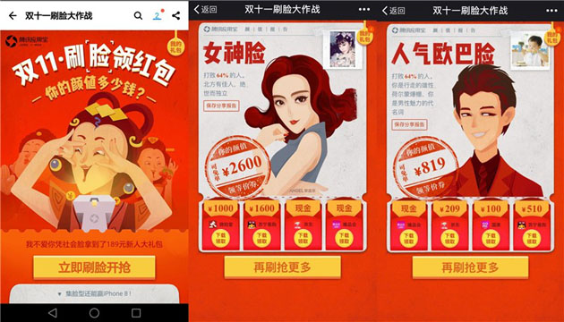 TencentMyAPP-20171110-04