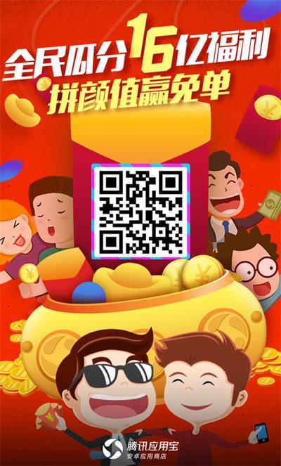 TencentMyAPP-20171110-05