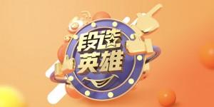 duanzaoyingxiong-1114