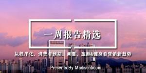 weekly-report-toutu3-2017-11-23
