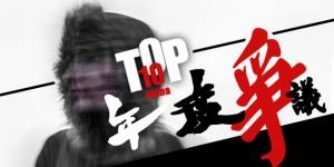 2017年终top10toutu 2-1