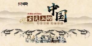 taste-of-china-1228-1