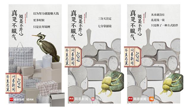 wangyixinwen-pic01