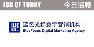 BlueFocus Digital-logo-today-2018