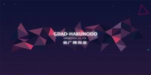 GDAD-HAKUHODO-cover