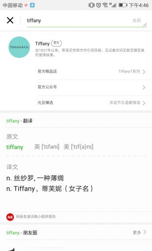 tiffany-nini-20180111-4