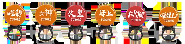 Tuborg-05