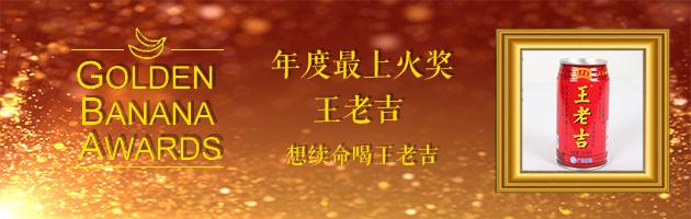 王老吉奖项图