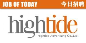 hightide-hr-2018logo