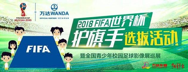 wanda+worldcup+20180205