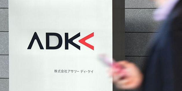 ADK-reorganize-directorate-0316