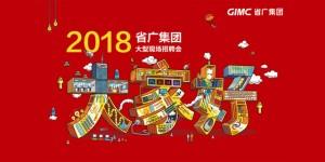 GIMC-630-2018